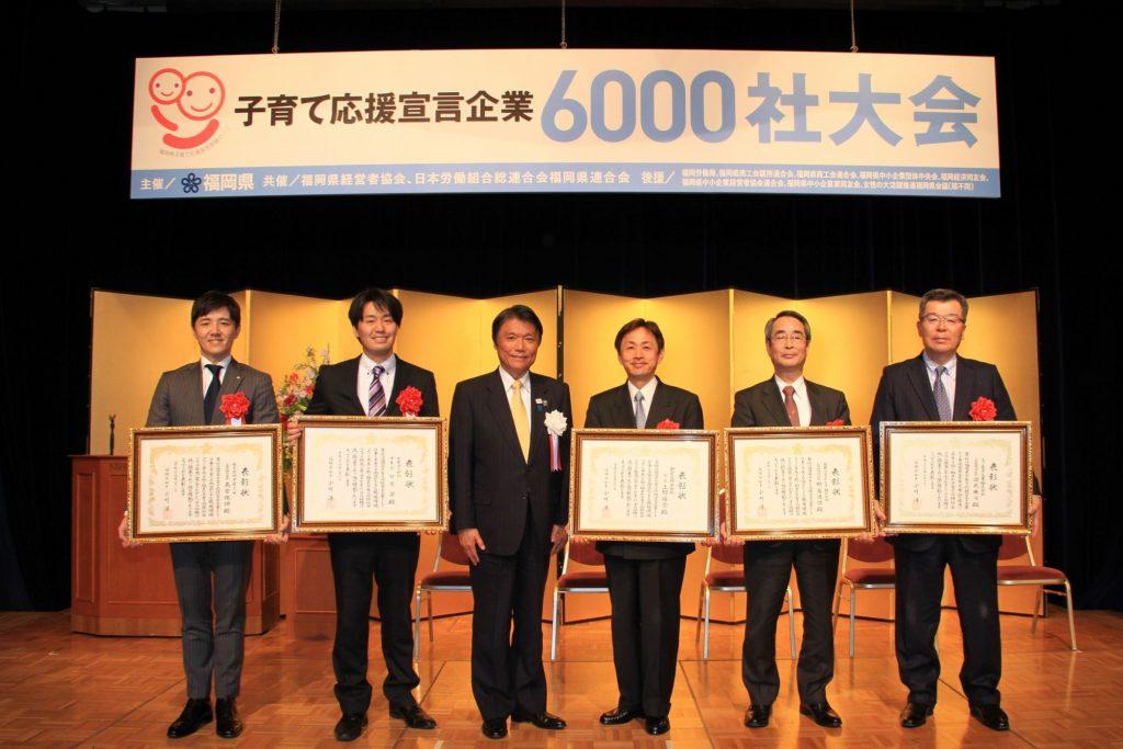 福岡県子育て応援宣言企業