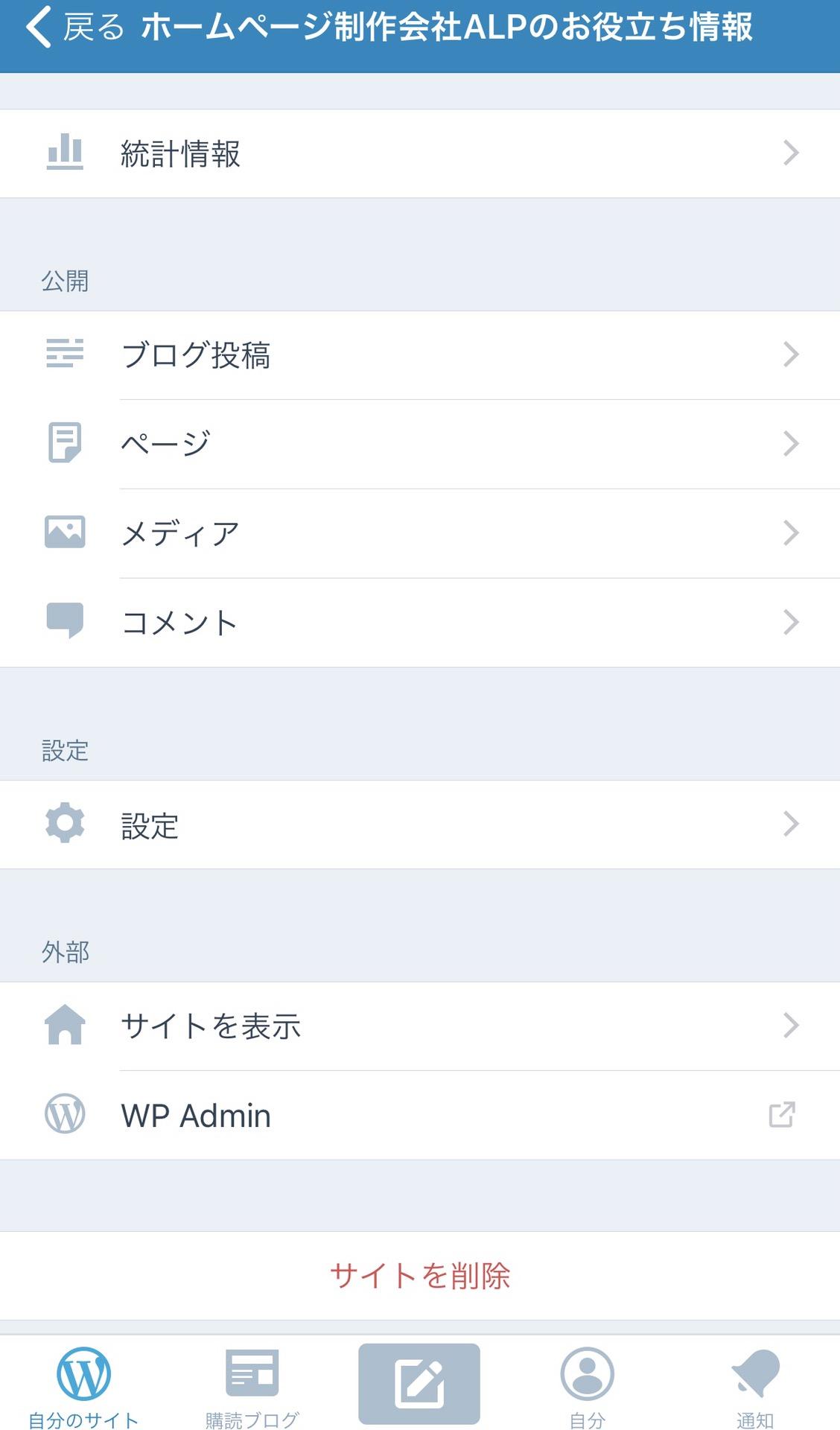 ワードプレス アプリ